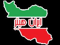 ایران هیتر