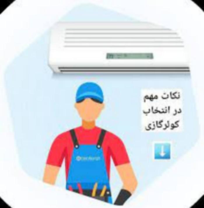 نکات کلیدی در انتخاب خرید کولر گازی