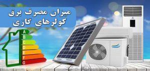 مصرف برق کولر گازی